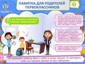 pamyatka_0003