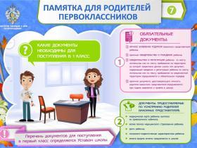 pamyatka_0007