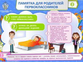 pamyatka_0002